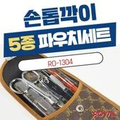 [RO-1304] 손톱깍이 5종 파우치세트