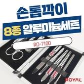 [RO-7100] 손톱깍이 8종 알루미늄세트