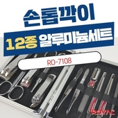 [RO-7108] 손톱깍이 12종 알루미늄세트