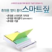 [스마트짚]휴대용 멀티홀더 포스트잇