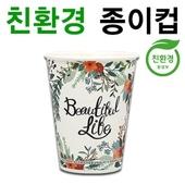친환경 종이컵 8온스(테이크아웃)