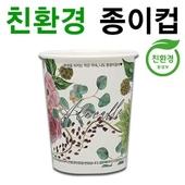 친환경 종이컵 10온스(테이크아웃)