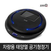 유니콘 태량열충전 차량용 공기청정기 ZQ-AIR600 [UN]