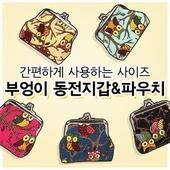 심플한- 부엉이 동전지갑
