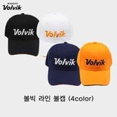 볼빅 라인 볼캡 모자