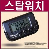 실속형-스탑워치/ 스톱워치 / 초시계