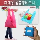 심플한- 시장바구니 / 시장가방 / 장바구니