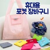 휴대용 포켓 장바구니 / 시장가방