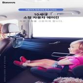베이스어스 차량용 헤드레스트/탁상 선풍기