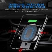 베이스어스 그래비티 센서인식 고속 차량용 무선 충전기 (송풍구/클립)