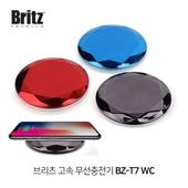 브리츠 BZ-T7 WC 고속 무선충전기