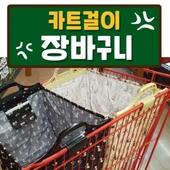 멀티 카트걸이 장바구니