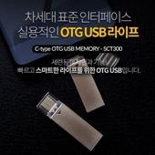 이지스-SCT300 OTG C-TYPE 메모리 4GB