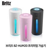 브리츠 BZ-HUM20 프리미엄 개인용 미니 가습기