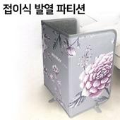 머레이 발열파티션 워머 LY-PH4
