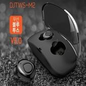 DJTWS-M2 무선 블루투스 이어폰 5.0