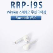 RRP-i9S 블루투스 5.0 이어셋