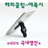 해피클립(스마트폰거치대) / 에폭시