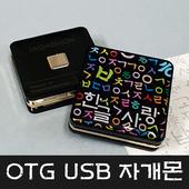 자개몬 OTG USB - 4GB