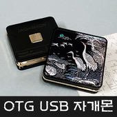 자개몬 OTG USB - 16GB