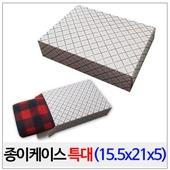 종이케이스/특대(15.5x21x5)/선물 종이상자 박스
