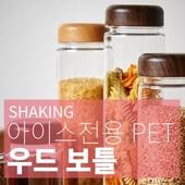 PET 마이보틀 우드 쉐이킹 300, 350, 500, 700ml