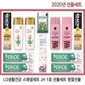 LG생활건강 스페셜세트 JH 1호 선물세트 명절선물