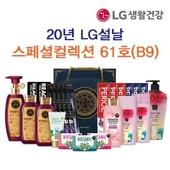 LG 설 선물세트 [스페셜컬렉션 61호]