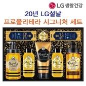 LG 설 선물세트 [프로폴리테라 시그니처 세트]