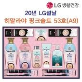 LG 설 선물세트 [히말라야 핑크솔트 53호]
