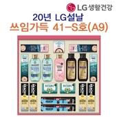 LG 설 선물세트 [쓰임가득 41-S호]