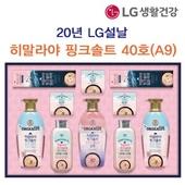 LG 설 선물세트 [히말라야 핑크솔트 40호]