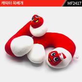 (제작) 캐릭터 목베개 : MF2417