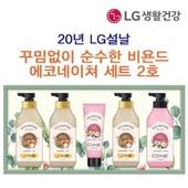 LG 설 선물세트/꾸밈없이순수한비욘드 에코네이쳐 세트 2호