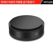 아로마 차량용 공기청정기 : MF5289
