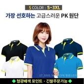 30수 T/C PK 형광1선 카라 티셔츠 (반팔/긴팔)