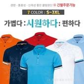 기능성 쿨윙 쟈가드 폴로 티셔츠