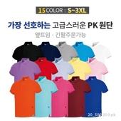 베이직 20수 PK 티셔츠 (반팔,긴팔)