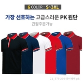 20수 PK 마이 배색 티셔츠
