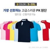 20수 pk 고시애리 티셔츠