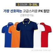 30수 T/C PK 1선 카라 티셔츠