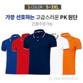 30수 T/C PK 2선 카라 티셔츠