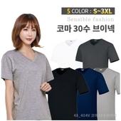 코마사 30수 브이넥 티셔츠