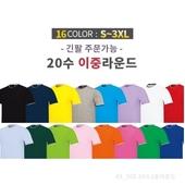 코마사 20수 이중 라운드 티셔츠 / 성인,아