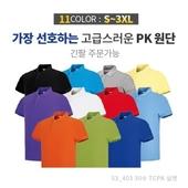 40수 pk카라 주머니 티셔츠