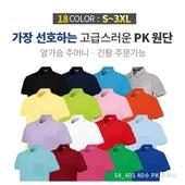40수pk 카라티 폴로 티셔츠 / 성인,아동