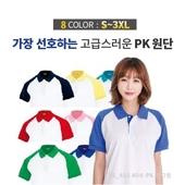 40수 pk 카라 나그랑 티셔츠