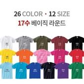 순면 17수 베이직 라운드 티셔츠 (성인,아동)