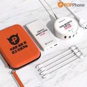 팝폰 여행용 충전기 선물세트 CS26