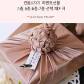 전통보자기 7종 주방용품 선물세트